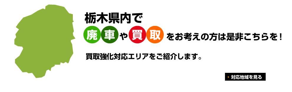 栃木県内で廃車や買取をお考えの方は是非こちらを!買取強化対応エリアをご紹介します。